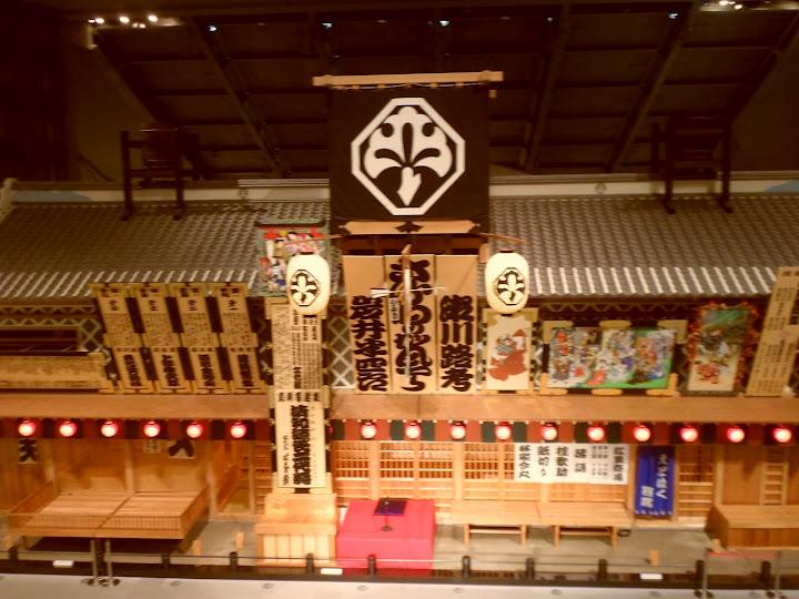 Ryogoku Tokyo Edo