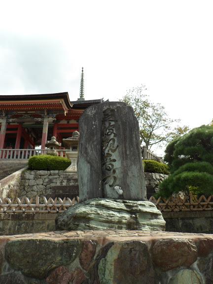Temple Kiyomizu kyoto
